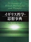 イギリス哲学・思想事典