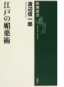 江戸の媚薬術 (新潮選書)(新潮選書)