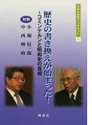 歴史の書き換えが始まった! コミンテルンと昭和史の真相 (日本の息吹ブックレット)