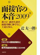 面接官の本音 2009