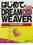 はじめてのDREAMWEAVER CS3 (BASIC MASTER SERIES)