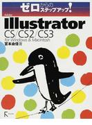 Adobe Illustrator CS/CS2/CS3 for Windows & Macintosh (ゼロからのステップアップ!)
