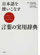 日本語を使いこなす言葉の実用辞典