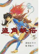 盗角妖伝 (新・わくわく読み物コレクション)