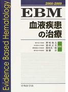 EBM血液疾患の治療 2008−2009