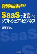 SaaSで激変するソフトウェア・ビジネス ソフトウェア業界を揺るがす破壊的イノベーション