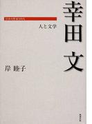 幸田文 (日本の作家100人 人と文学)
