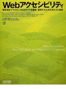 Webアクセシビリティ 標準準拠でアクセシブルなサイトを構築/管理するための考え方と実践 (Web Designing BOOKS)