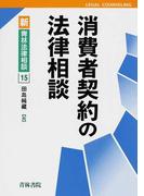 消費者契約の法律相談 (新・青林法律相談)