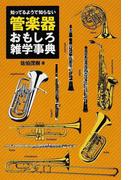 知ってるようで知らない管楽器おもしろ雑学事典