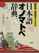 日本語オノマトペ辞典 擬音語・擬態語4500