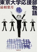 東京大学応援部物語 (新潮文庫)(新潮文庫)