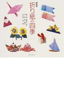 折り紙の四季 新装版