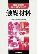 触媒材料 (環境調和型新材料シリーズ)