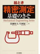 絵とき精密測定基礎のきそ (Mechanical Engineering Series)