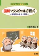 図解マクスウェル方程式 ただいま講義中! 電磁気の基本・基礎