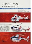 ドクターヘリ導入と運用のガイドブック
