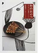 和のおやつ はじめての和菓子レッスン