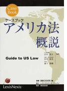 アメリカ法概説 ケースブック