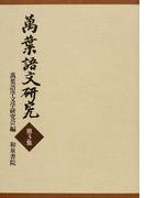 萬葉語文研究 第3集