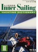 インナーセーリング American Sailing Association公認日本語版テキスト 3 ヨット用語辞典