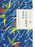 日本の古典をよむ 14 方丈記
