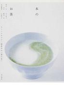 本のお茶 カフェスタイル・岡倉天心『茶の本』