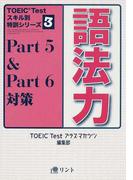 語法力 Part5&Part6対策 (TOEIC Testスキル別特訓シリーズ)