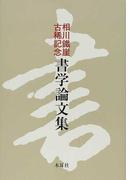 相川鐵崖古稀記念書学論文集