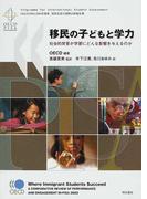 移民の子どもと学力 社会的背景が学習にどんな影響を与えるのか OECD−PISA2003年調査移民生徒の国際比較報告書