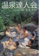温泉達人会 Volume01(2007)