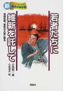 若者たちに維新を託して 吉田松陰、安政の大獄に散る (新・ものがたり日本歴史の事件簿)