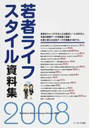 若者ライフスタイル資料集 2008