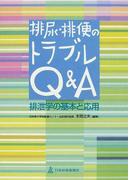 排尿・排便のトラブルQ&A 排泄学の基本と応用