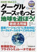 グーグルアースでもっと地球を遊ぼう! 徹底活用編 日本語版Ver.4.2 (超図解Web2.0)