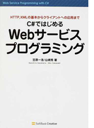 C#ではじめるWebサービスプログラミング HTTP,XMLの基本からクライアントへの応用まで