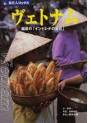ヴェトナム 魅惑の「インドシナの宝石」 第3版 (旅名人ブックス)