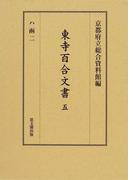 東寺百合文書 5 ハ函 2