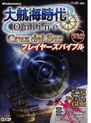 大航海時代Online〜Cruz del Sur〜プレイヤーズバイブル