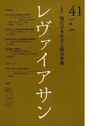 レヴァイアサン 41(2007秋) 〈特集〉現代日本社会と政治参加