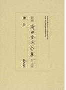 新編荷田春満全集 第9巻 律令