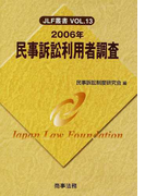 民事訴訟利用者調査 2006年 (JLF叢書)