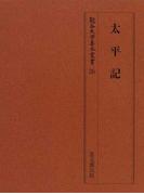 太平記 影印 (龍谷大学善本叢書)