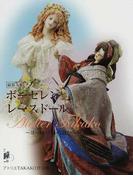 ポーセレン・レースドール 磁器人形 ヨーロッパから日本へ アトリエTAKAKO作品集 (増刊瞳)