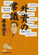 外資の常識 伝説のディーラー奮戦記 (日経ビジネス人文庫)(日経ビジネス人文庫)