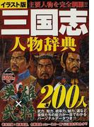三国志人物辞典 イラスト版 英雄×武将200人 主要人物を完全網羅!!