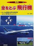 空をとぶ飛行機 いろいろな旅客機や世界の航空会社はたらく飛行機が大しゅうごう! (のりもの写真えほん)