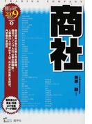 商社 2009年度版 (最新データで読む産業と会社研究シリーズ)