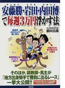 安藤勝・岩田・内田博で毎週3万円浮かす法 当印