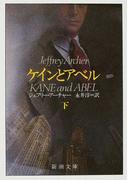 ケインとアベル 改版 下 (新潮文庫)(新潮文庫)